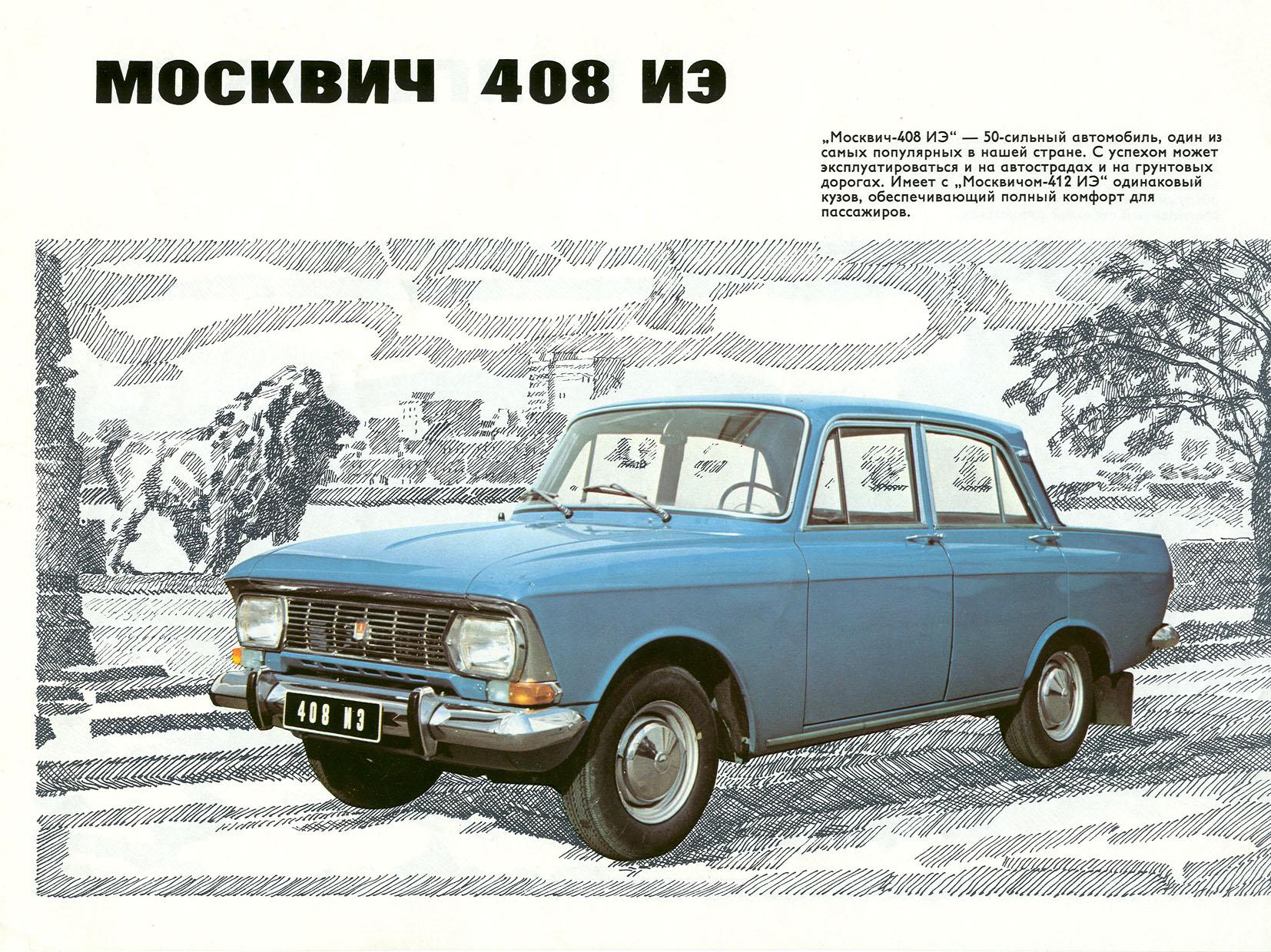Moskvitch Jpg Cars Ussr Pinterest Cars