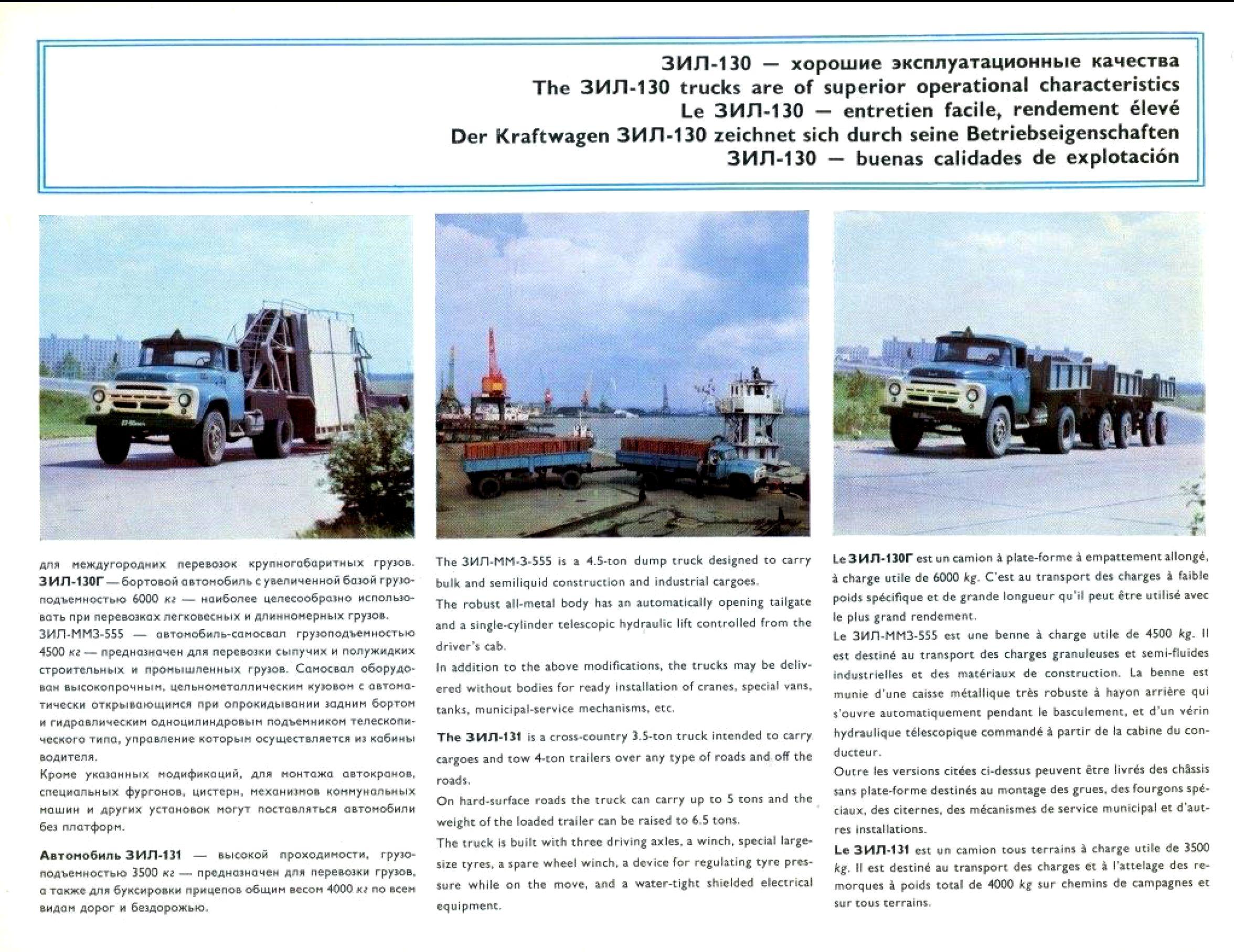 ZIL 130/131 brochure